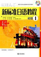 Primary 1 - all new standards published in the Japanese media tutorial(Chinese Edition): BEN SHE.YI...