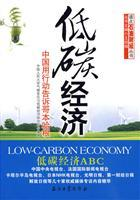 low-carbon economy: China told by action Petroleum Industry Press. Copenhagen(Chinese Edition): ...