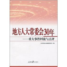 local Standing Committee for 30 years: major events and the Comments(Chinese Edition): REN MIN DAI ...