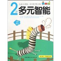 multiple intelligence development. 2 years old. Beijing Science and Technology Press on(Chinese ...