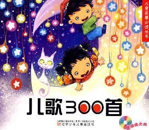 300(Chinese Edition): ZHANG KE MING DENG BIAN