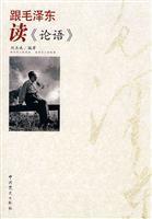 with Mao Zedong s Reading The Analects(Chinese Edition): LIU YU CHENG BIAN ZHU