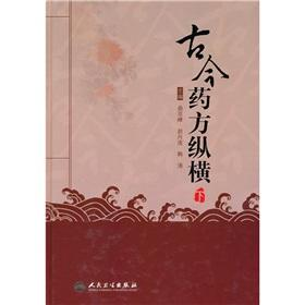 ancient prescription aspect. People s Health Publishing House under the(Chinese Edition): QU JING ...