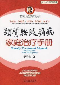 carotid disease family therapy arm back and leg pain Manual(Chinese Edition): LI PEI GANG ZHU
