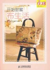 start living the sweet cloth(Chinese Edition): KE BU XIAO