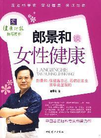 Lang King talks of women in China: LANG JING HE