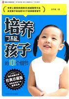 cultivate great detail the child s(Chinese Edition): PENG SHU HUAI ZHU