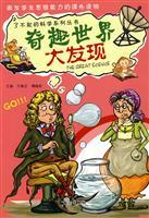 Trolltech Blue Sky Press. the world s largest find(Chinese Edition): YU BING ZHENG ZHU BIAN