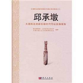 Chiu Cheng Tun. Lake Excavation of Neolithic: NAN JING BO