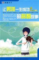let the boy life story of a successful prince(Chinese Edition): CUI ZHONG LEI ZHU BIAN