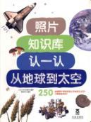 know now from Earth to the Future: FA GUO MI