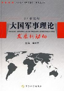 21 century military theory to develop new power trends(Chinese Edition): BEN SHE.YI MING