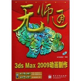 3dsMax2009 animation (with CD-ROM)(Chinese Edition): BEN SHU BIAN WEI HUI BIAN ZHU