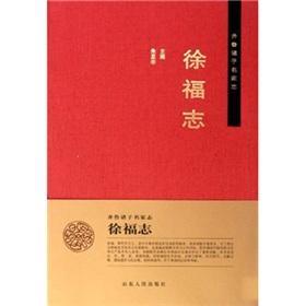 Xu Zhi(Chinese Edition): WANG ZHAO CHENG