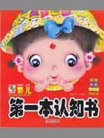 baby book first recognition: comparison of literacy learning to speak the word spelling(Chinese ...
