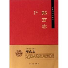 Xuan Chi(Chinese Edition): WANG ZHAO CHENG