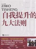 self-improvement of the nine Law(Chinese Edition): YU QIANG