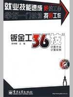 Sheet Metal 36 Technology calculation method. calculation examples(Chinese Edition): ZHOU YU HUI ...