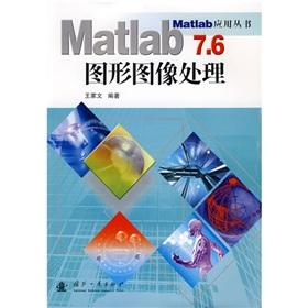 Matlab7.6 graphics. image processing(Chinese Edition): WANG JIA WEN BIAN ZHU
