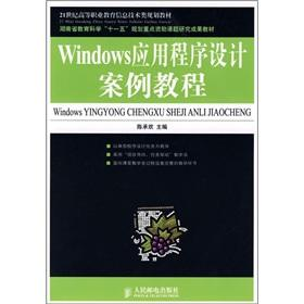 Windows Application Design Case Tutorial(Chinese Edition): BEN SHE.YI MING