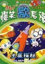 Comedy twisters Saturn Quest(Chinese Edition): ZHONG CHAO FENG BIAN JI