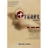 Red Cross Movement 2009 Volume(Chinese Edition): BEN SHE.YI MING