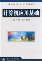 Computer Application(Chinese Edition): GAN YING PEI BIAN ZHU