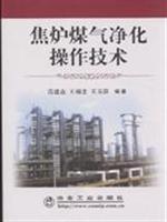 coke oven gas purification technique(Chinese Edition): GAO JIAN YE WANG RUI ZHONG WANG YU PING BIAN...