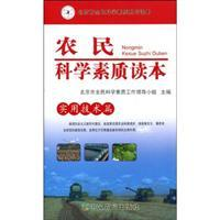 farmers scientific quality and practical technical articles: BEI JING SHI