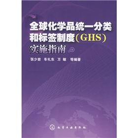 Globally Harmonized System of Classification and Labelling (GHS) Implementation Guide(Chinese ...