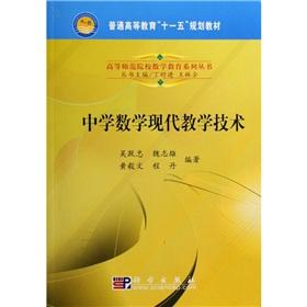 Mathematics Modern Teaching Techniques (with CD)(Chinese Edition): WU YUE ZHONG ZHU BIAN