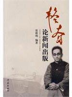 Taofen of Press and Publication(Chinese Edition): LEI QUN MING BIAN ZHU
