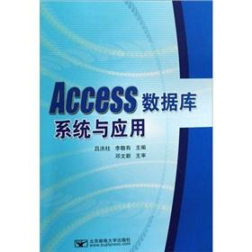 Access database systems and applications(Chinese Edition): LV HONG ZHU
