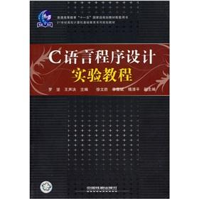 C Programming Language Experimental Course(Chinese Edition): LUO JIAN WANG