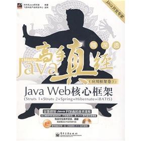 Java master Scriptures (application framework paper): Java Web core framework (Struts 1 + Struts 2 ...