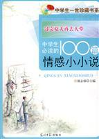 End the summer go to heaven: Students must read 100 emotional short story(Chinese Edition): XIE ZHI...