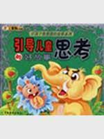 boy love stories read series: Guide children to think of a good story(Chinese Edition): CUI ZHONG ...