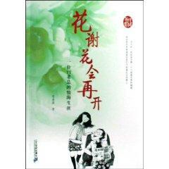 Hua Xie Fair to open(Chinese Edition): DENG JING PING