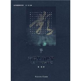 visible world - the philosophical questions the film(Chinese Edition): LI MENG