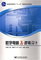 digital circuits and logic design(Chinese Edition): LIU PEI ZHI ZHU BIAN