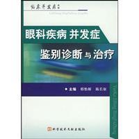 complications of eye disease diagnosis and treatment(Chinese Edition): XING YI QIAO DENG ZHU BIAN