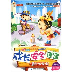 Outdoor Safety(Chinese Edition): BEN SHE.YI MING