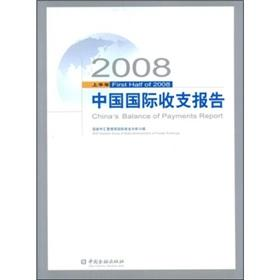 2008 the first half of the balance of payments report(Chinese Edition): GUO JIA WAI HUI GUAN LI JU ...