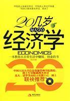 20 old. every day learn some economics(Chinese Edition): ZHENG ZHI WEI BIAN ZHU