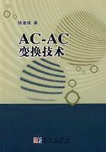 AC-AC transform(Chinese Edition): CHEN DAO LIAN ZHU