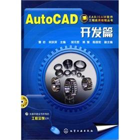 AutoCAD development articles (with CD)(Chinese Edition): CAO YAN LAI YUE SHEN ZHU BIAN