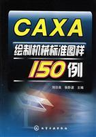 CAXA 150 cases drawn mechanical drawing standards(Chinese Edition): LIU RI LIANG ZHANG WO BO ZHU ...