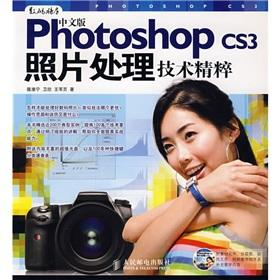 Photoshop CS3 photo processing technology essence(Chinese Edition): WEI XIN ZHU
