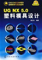 UG NX 5.0 plastic mold design(Chinese Edition): GE ZHENG HAO BIAN ZHU
