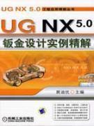 UGNX5.0 precision sheet metal design example solution(Chinese Edition): ZHAN DI YOU ZHU BIAN